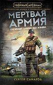 Сергей Самаров - Мертвая армия
