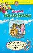 Дарья Калинина - Смех и смертный грех