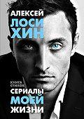 Алексей Лосихин -Сериалы моей жизни