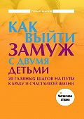 Роман Бубнов - Как выйти замуж с двумя детьми