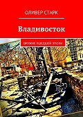Оливер Старк -Владивосток. Оружие ушедшей эпохи