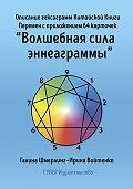 Ирина Войтенко -Описание гексаграмм Китайской Книги Перемен с приложением 64 карточек «Волшебная сила эннеаграммы»