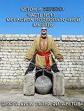 Петр Филаретов - Мегасила подлопаточной мышцы