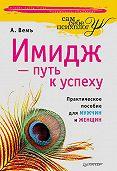 Александр Вемъ -Имидж – путь к успеху
