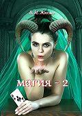 В. Жиглов -Магия-2