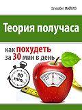 Элизабет Майклз - Теория получаса: как похудеть за 30 минут в день