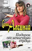 Светлана Алешина -Подарок от нечистого сердца (сборник)