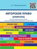 Е. Милославская -Авторское право. Шпаргалка. Учебное пособие