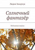 Лидия Захарчук -Солнечный фантазёр. Пейзажная лирика