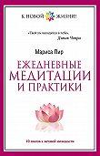 Мариса Пир -Ежедневные медитации и практики. 10 шагов к вечной молодости