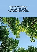 Сергей Романюта -Разные разности под названием жизнь