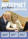Александр Щербина -Интернет для ваших родителей