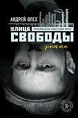 Андрей Олех -Улица Свободы