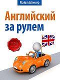 Майкл Спенсер -Английский за рулём