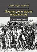 Александр Марков -Поэзия доипосле экфрасисов