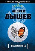 Андрей Дышев -Необитаемый ад