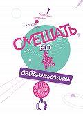 Алексей Берлов -Смешать, но не взбалтывать: Рецепты организации мероприятий