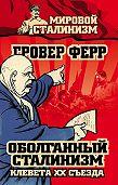 Гровер Ферр - Оболганный сталинизм. Клевета XXсъезда