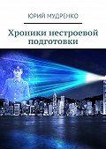 Юрий Мудренко -Хроники нестроевой подготовки