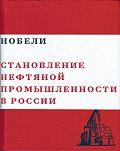 Валерий Чумаков - Нобели. Становление нефтяной промышленности в России