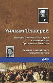 Уильям Теккерей -История Сэмюэля Титмарша и знаменитого бриллианта Хоггарти