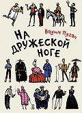 Вадим Пугач - На дружеской ноге (сборник)
