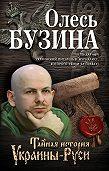 Олесь Бузина -Тайная история Украины-Руси