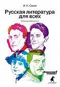 И. Н. Сухих - Русская литература для всех. Классное чтение! От Блока до Бродского