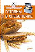 Сборник рецептов - Экспресс-рецепты. Готовим в хлебопечке