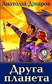 Анатолій Дімаров - Друга планета