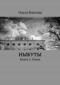 Ольга Власова -Ныбуты. Книга 2. Елена