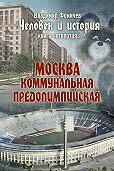 Владимир Фомичев - Человек и история. Книга четвертая. Москва коммунальная предолимпийская