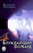 Владимир Третьяков - Блуждающий форвард