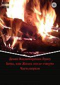 Денис Владимирович Лунгу -Кома, или Жизнь после смерти. Часть 1
