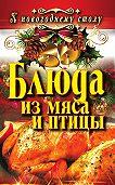 Ангелина Сосновская -Блюда из мяса и птицы