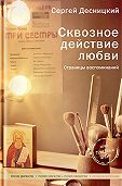 Сергей Десницкий -Сквозное действие любви. Страницы воспоминаний