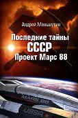 Андрей Меньшутин - Последние тайны СССР – Проект Марс 88