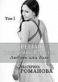 Екатерина Романова -Светлая в академии Растона: любовь или долг. Том 1