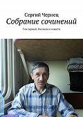Сергий Чернец - Собрание сочинений. Том первый. Рассказы иповести