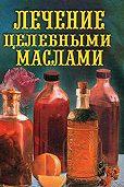 Илья Рощин -Лечение целебными маслами