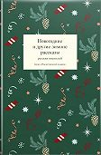 Сборник -Новогодние и другие зимние рассказы русских писателей