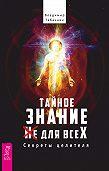 Владимир Табачник -Тайное знание не для всех. Секреты целителя.