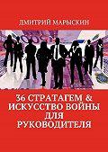 Дмитрий Марыскин -36стратагем & Искусство войны для руководителя