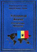 Нормативные правовые акты -Уголовный кодекс Республики Молдова