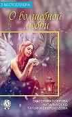 Екатерина Боброва -Сборник «3 бестселлера о волшебной любви»