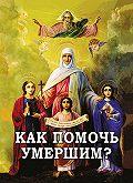 Алексей Фомин -Как помочь умершим?