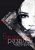 Оксана Обухова - Бешеное развлечение