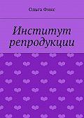 Ольга Фикс - Институт репродукции
