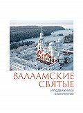 П. Пономарев -Валаамские святые и подвижники благочестия