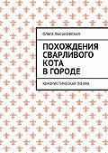 Ольга Лысаковская -Похождения сварливого Кота вгороде. Юмористическая поэма